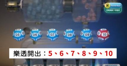 樂透彩開出「5、6、7、8、9、10」不可能組合 最後有20人「中頭彩」