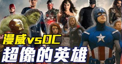 超能力太類似!那些年「漫威&DC互相參考」的英雄 是巧合還是有內幕?