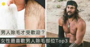 男人該除毛?9成女性狂點頭:「你以為很帥的部位」根本不OK!