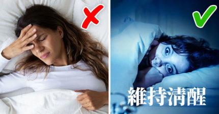 身體很累卻睡不著?10個「幫你入睡」的專業方法 試試看穿襪子吧!