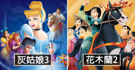 13部迪士尼動畫「超瞎續集」 《花木蘭2》「李翔死掉」木蘭改嫁?!