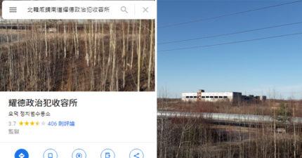 倖存率1%?北韓監獄Google評論有「3.7顆星」:不能退房、海水是紅色