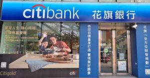 花旗退出13國市場「包括台灣」! 財經專家:是聰明決定