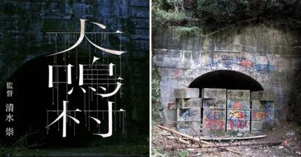 《咒怨》導演新作預告片釋出!被政府封閉「日本最恐怖隧道」 《犬鳴村》改編超兇真實靈異景點
