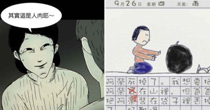 3部驚悚控必看「恐怖到震撼心臟」的韓國漫畫 小孩日記暗藏「弟弟消失內幕」