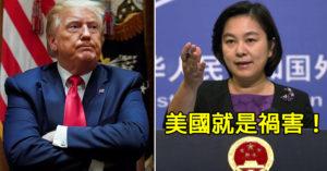 美國傳「針對南海問題」再制裁中國 華春瑩:知道誰在惹麻煩了