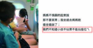 連假高鐵爆滿!「免票童佔一位」媽媽還裝傻:我不知道不能坐