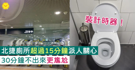 北捷廁所裝計時器!「15分鐘不出來」派專人關心 超過30分更尷尬