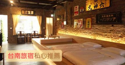 老屋控請進~台南「想起旅宿」讓你想起兒時的點點滴滴