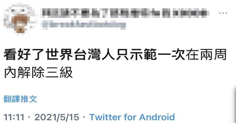 看好了世界!台灣網友「霸氣宣言」:兩周內解除三級