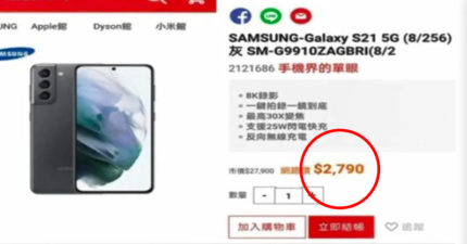 手機「少掉一個0」標錯價!全國電子認賠「照出貨」網驚:他們有賺