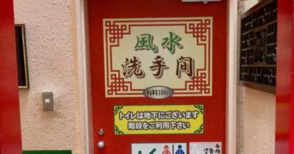 日本驚見「風水廁所」!進去後「2種療效」可自選:100元一次